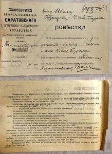 1904. Повестка на допрос по делу о государственном преступлении.