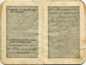 Паспортная книжка 0030