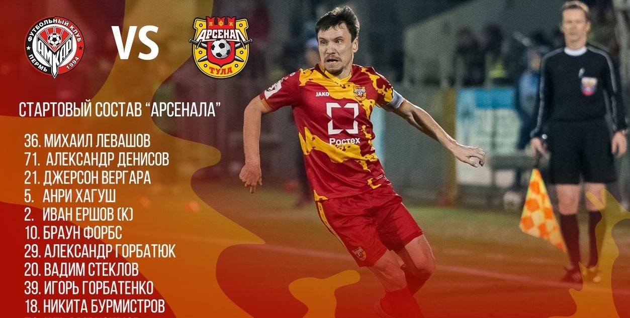 Гол Прокофьева принес «Амкару» победу над «Арсеналом» вматче 15-го тура РФПЛ