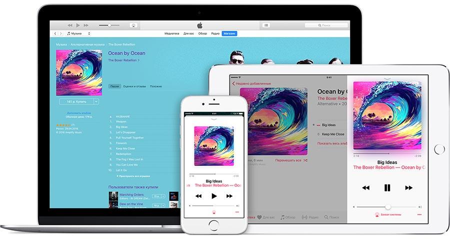 Подписка наApple Music обойдется студентам в75 руб.