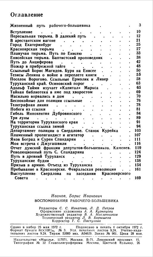 Иванов Б.И. Воспоминания рабочего большевика-1972-С176