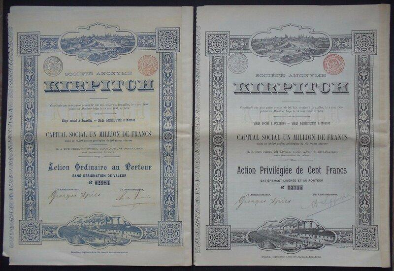 1899 Акция АО Кирпичъ Брюссель2.JPG