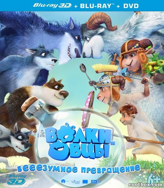Волки и овцы: бе-е-е-зумное превращение (2016/BD-Remux/BDRip/HDRip/3D)