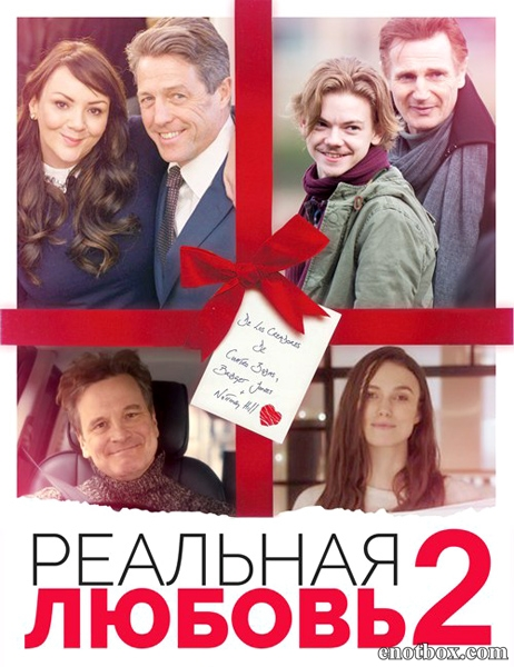 Реальная любовь 2 / Red Nose Day Actually (2017/HDTV/HDTVRip)