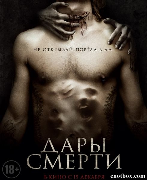 Дары смерти / The Devil's Candy (2015/WEB-DL/WEB-DLRip)