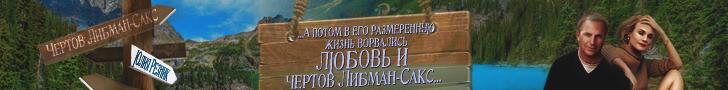 Чертов Либман-Сакс (СЛР 18+)