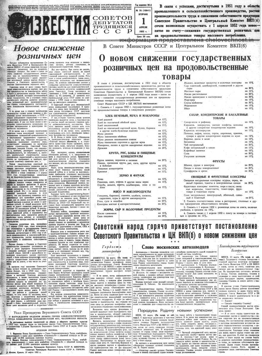 6. 1 апреля 1952.jpg