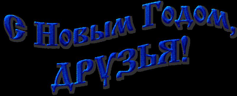 новогодние надписи от Nata-Leoni