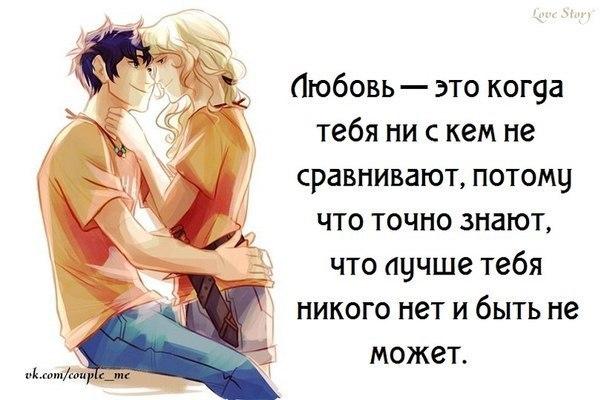 Любовь, - это...