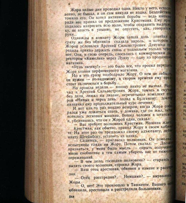 Пётр Игнатов Подполье Краснодара (145).jpg