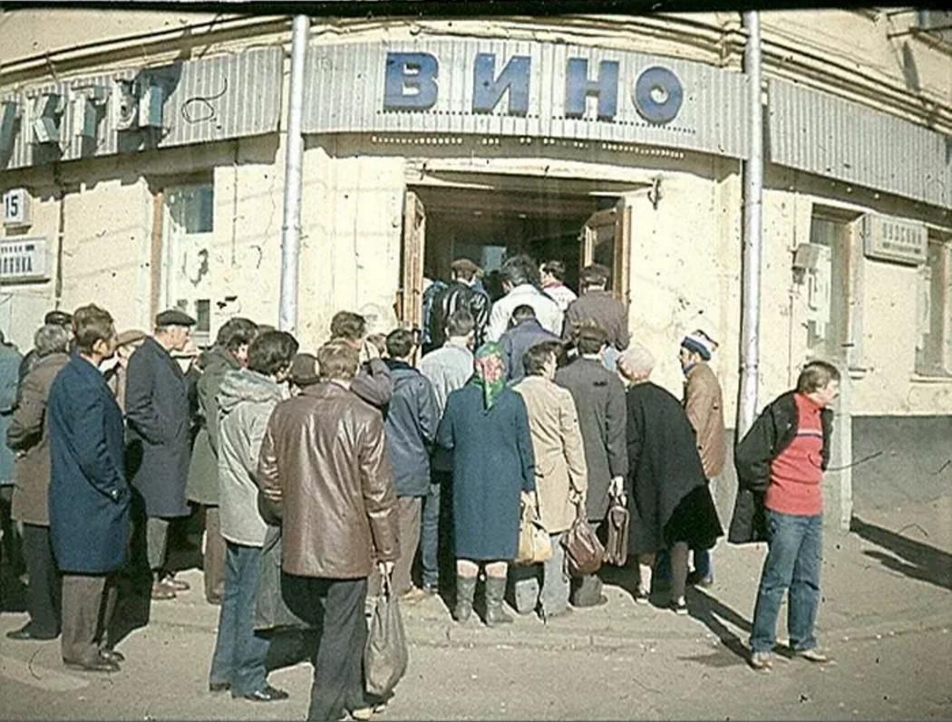1985. Москва. Очередь за спиртным в магазин «Вино» на улице Солянка,15