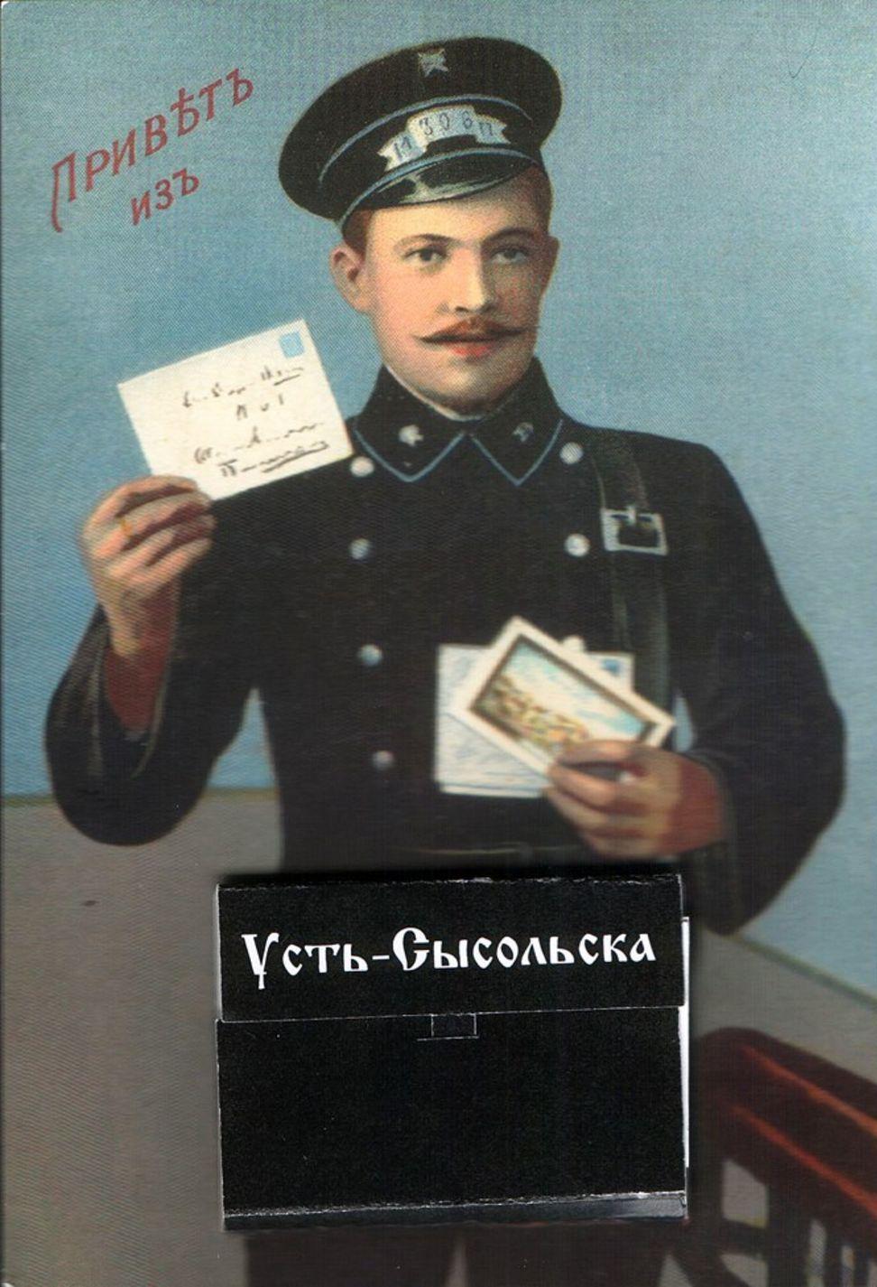 Привет из Усть-Сысольска