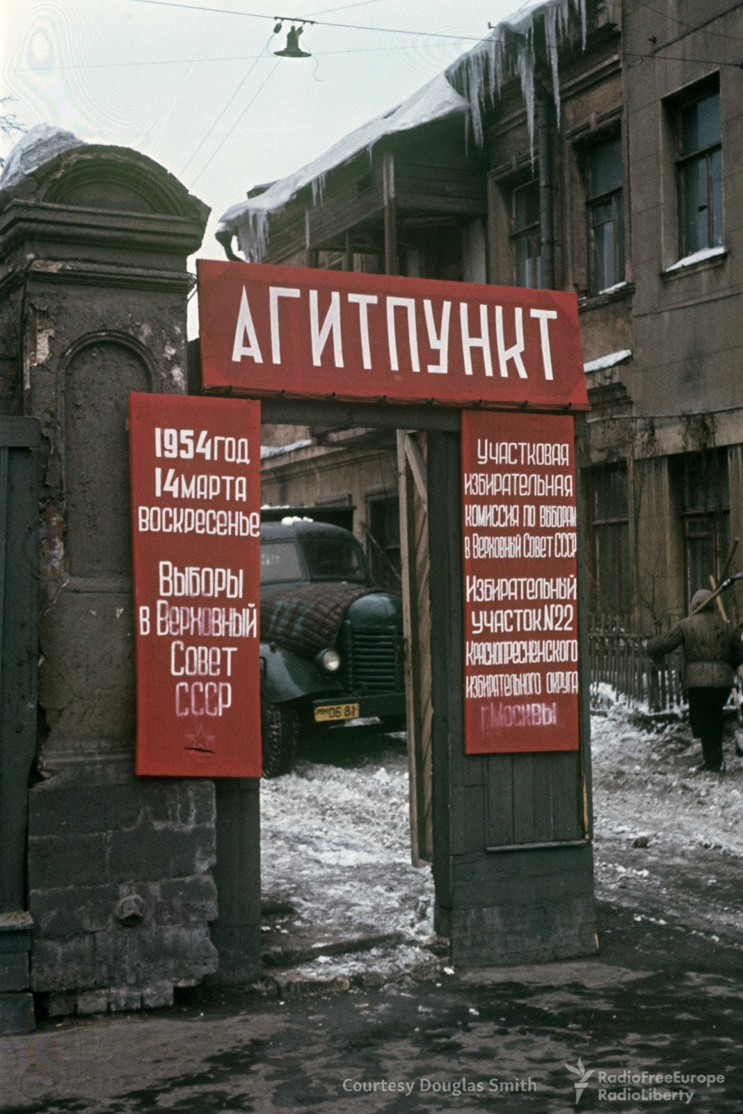 78. Район Красной Пресни