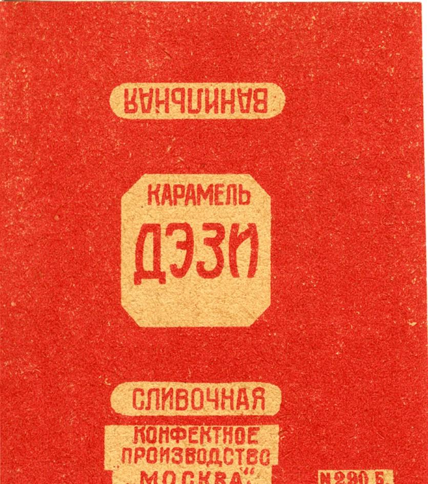 Фабрика Москва. Карамель. Дези