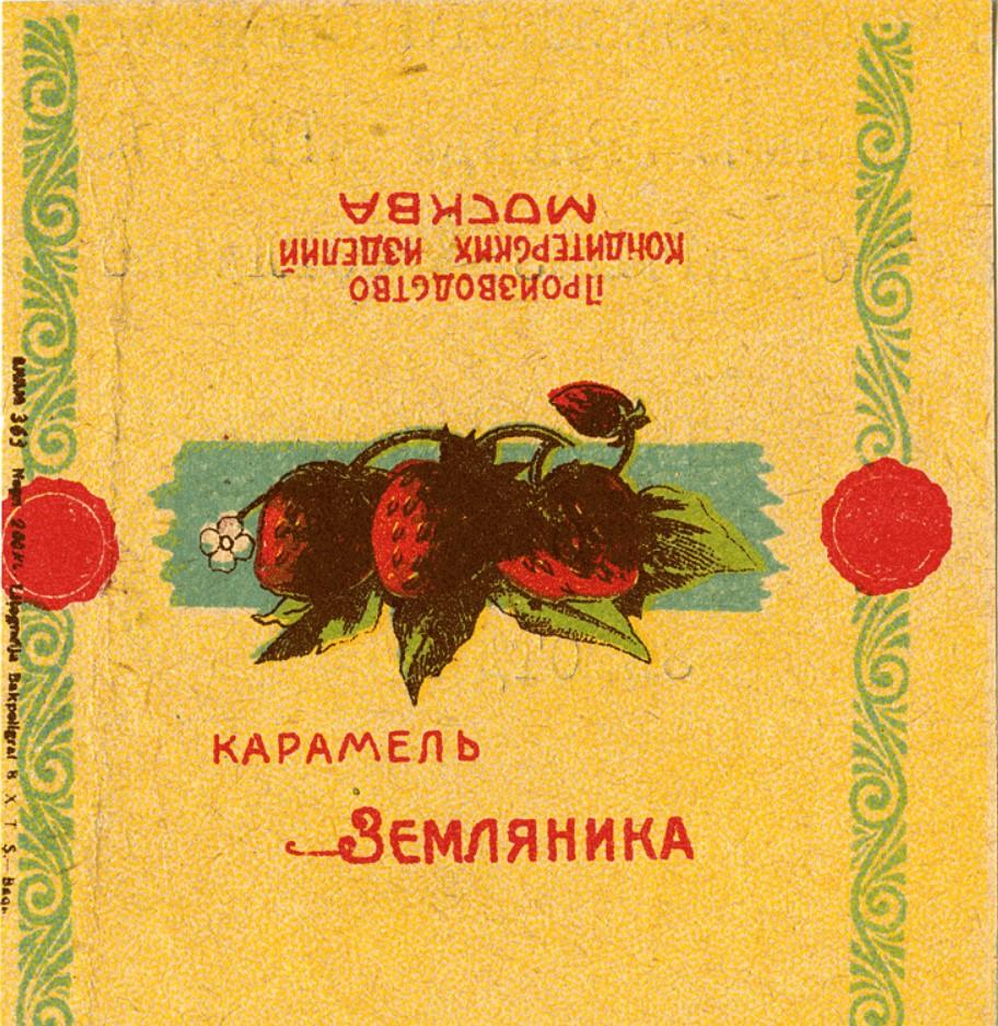 Фабрика Москва. Карамель. Земляника