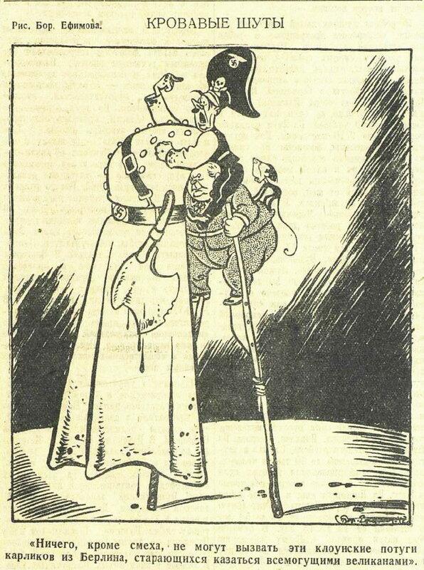 «Красная звезда», 29 апреля 1942 года