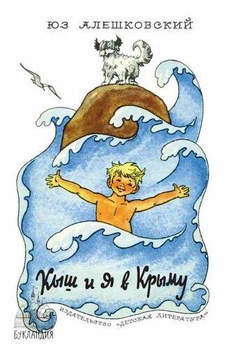 Алешковский_Кыш.jpg