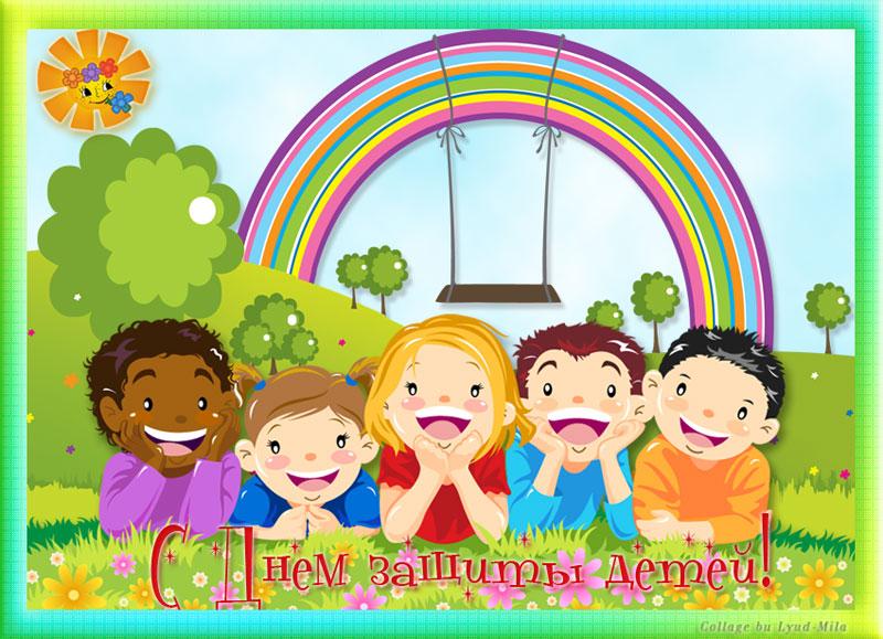 1-июня-день-защиты-детей.jpg