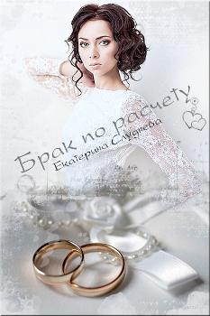 Брак по расчету (СЛР 18+)