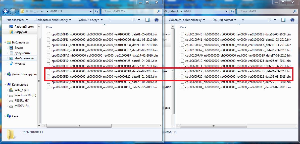 Сравниваем извлеченные из модифицированного BIOS с извлеченными из донорского BIOS