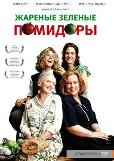 """Фильм """"Жареные зелёные помидоры"""" 1991"""