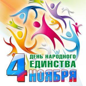 Открытка. День народного единства. 4 ноября