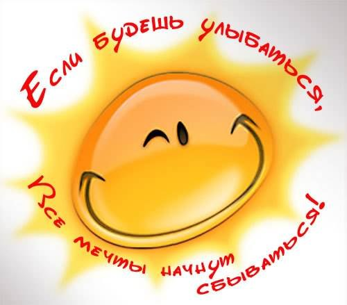 Открытка. С днем улыбки! Улыбнись! Исполнятся мечты открытки фото рисунки картинки поздравления