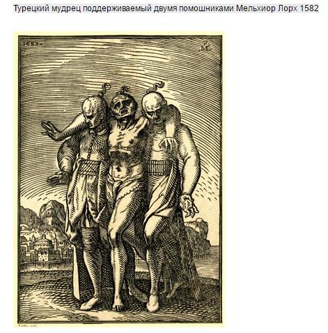 Турки с оселедцями