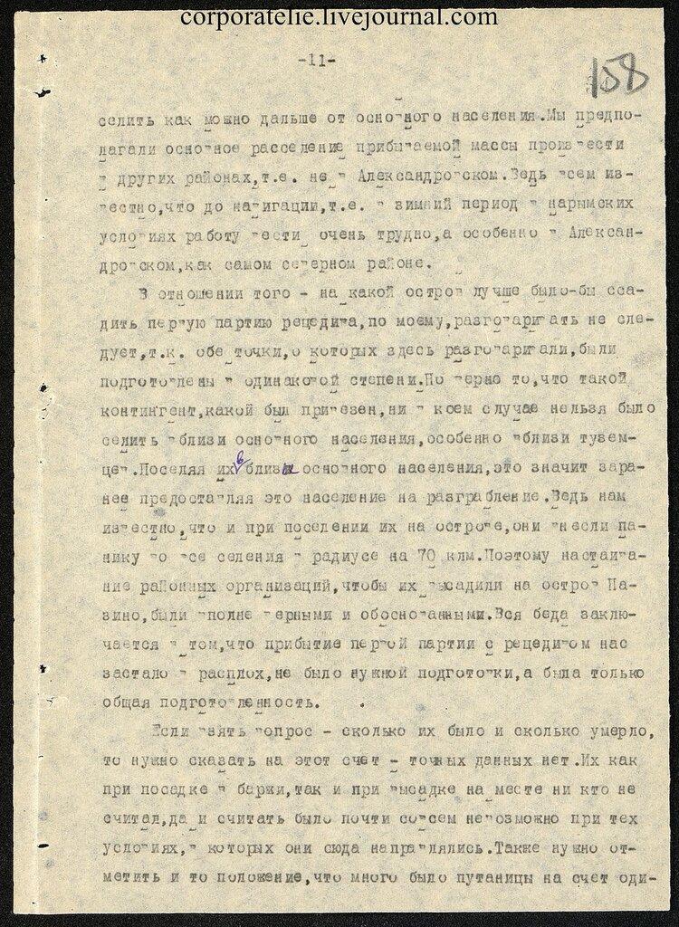 П-7, оп.1, д.628, 191.jpg