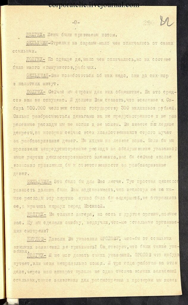 П-7, оп.1, д.626, 084.jpg