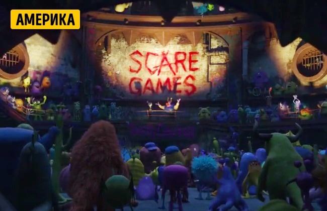 © Disney  Аналогичная судьба постигла надпись «Scare Games»— «Страшильные игры». Вамериканск