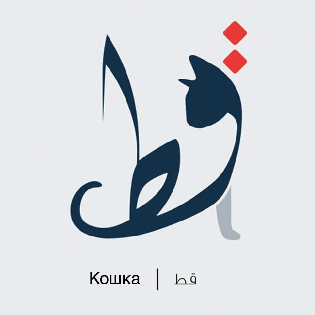 Художник превратил арабские слова всимпатичные иллюстрации (16 фото)
