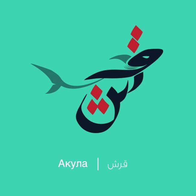 Художник превратил арабские слова всимпатичные иллюстрации