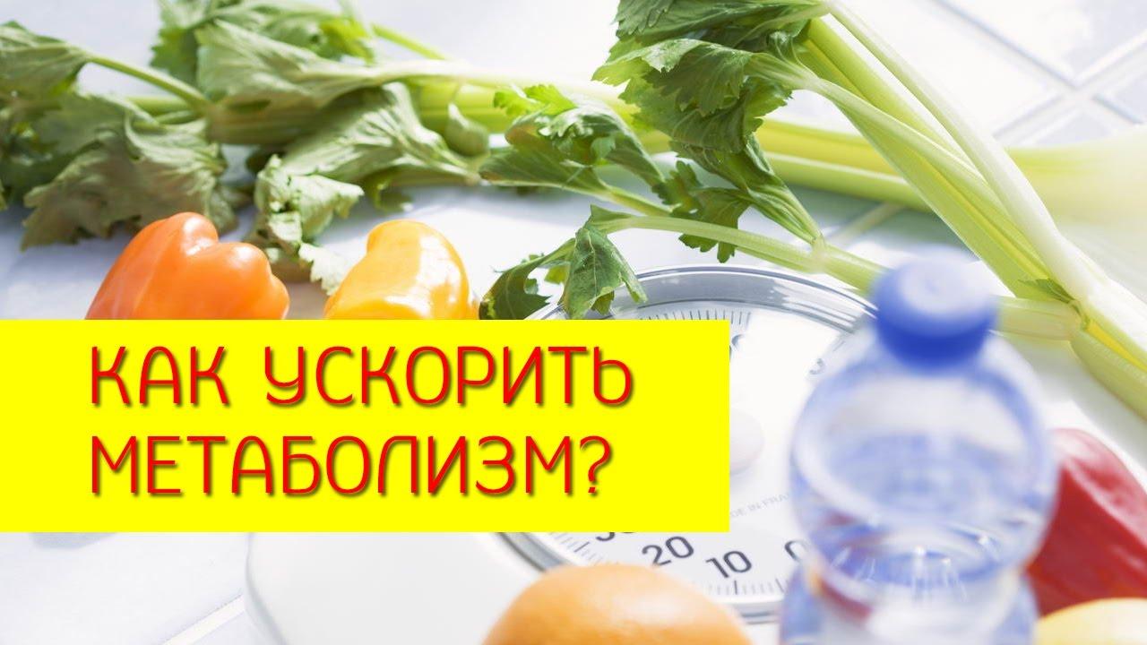 Как ускорить метаболизм? Польза физических упражнений и правильного питания (1 фото)