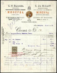 1915 г. Быков С.Н. Представитель бесклапанных автомобилей «Минерва». Счет. Москва.