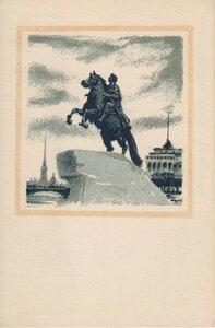 1945. Ленинград. Пмятник Петру I