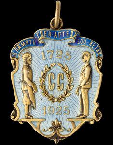 1926 г. Жетон «В память слияния артелей Гленова-Штиглица» «В память 200-летия Гленовой артели»