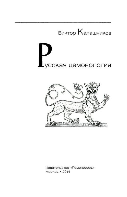 ВИКТОР КАЛАШНИКОВ РУССКАЯ ДЕМОНОЛОГИЯ СКАЧАТЬ БЕСПЛАТНО