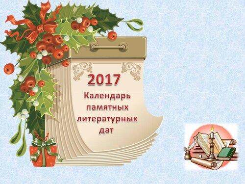 Календарьпамятныхлитературныхдат 2017