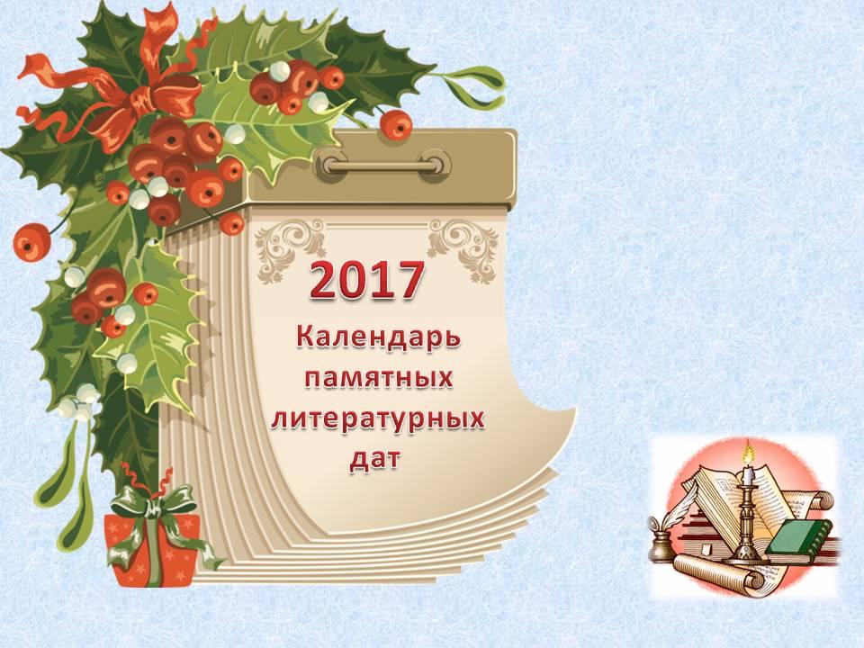 Картинки лист календаря на прозрачном фоне, васи