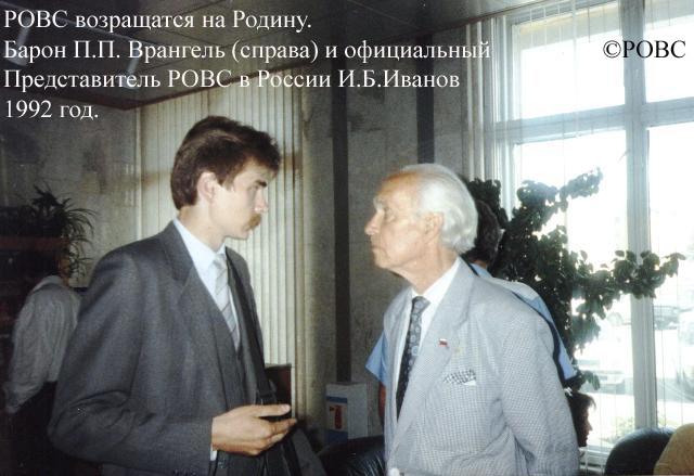 Игорь Борисович Иванов