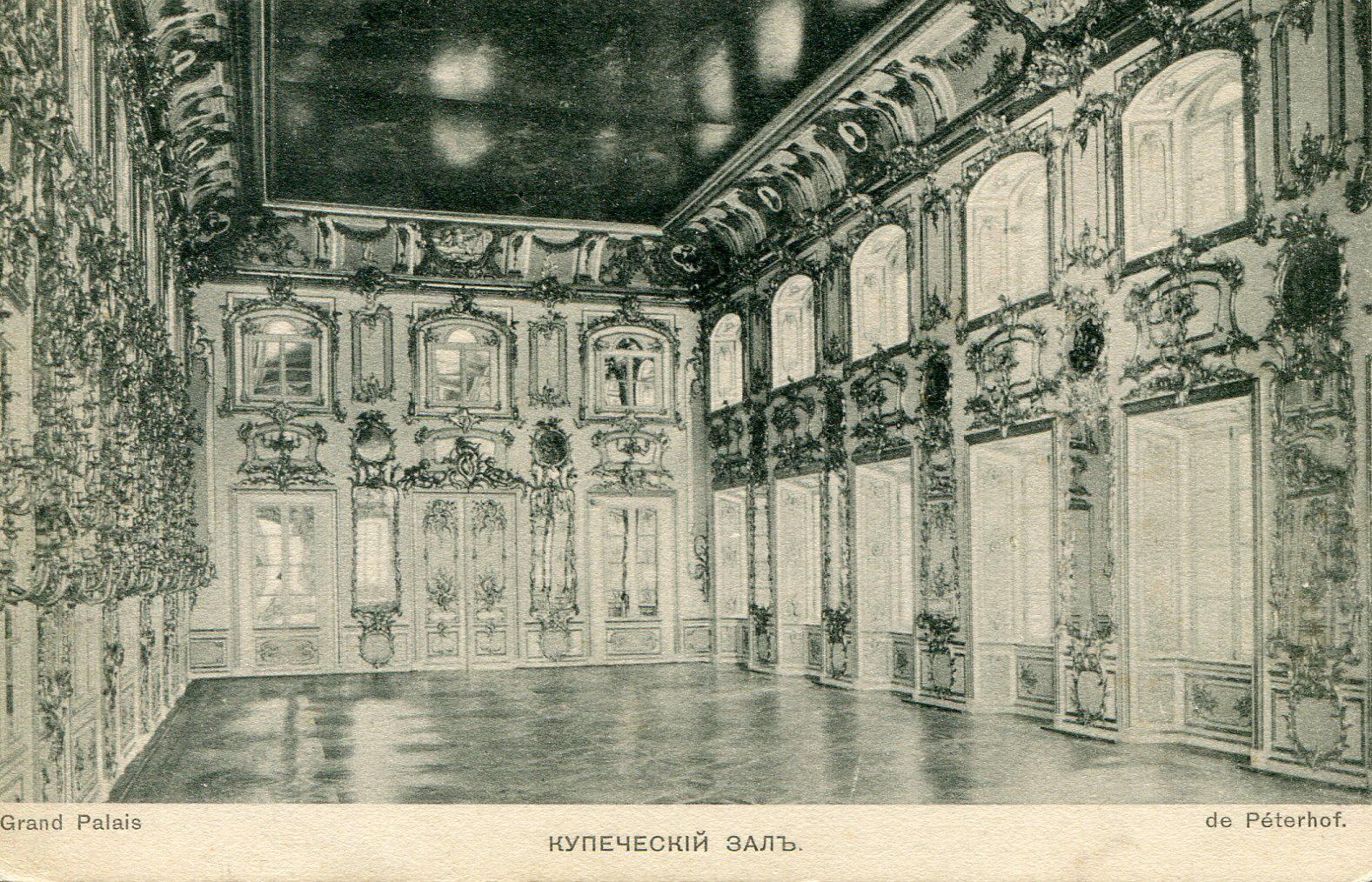 Большой дворец. Купеческий зал