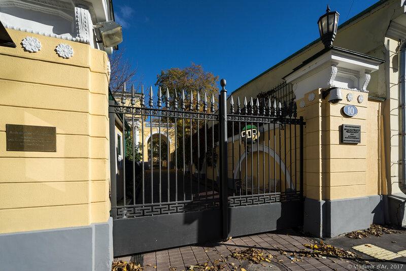 Спасо-Хаус или усадьба Н.А. Второва