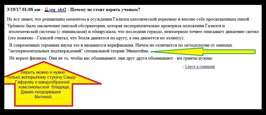 Гафуров— Эйнштейн и физика