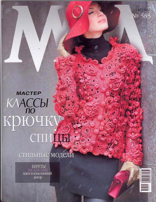Журнал Мод 583