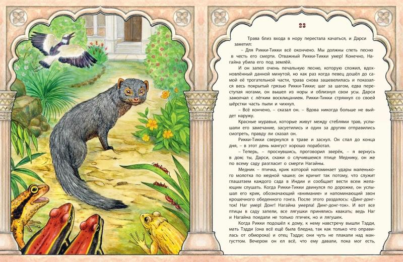 1396_VK_Riki-Tiki_32_RL-page-013.jpg