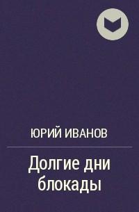 Yurij_Ivanov__Dolgie_dni_blokady.jpg