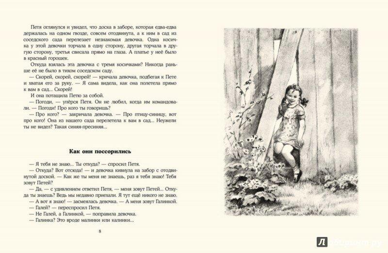 Ответы по природе 5 класс по книге т и базанова