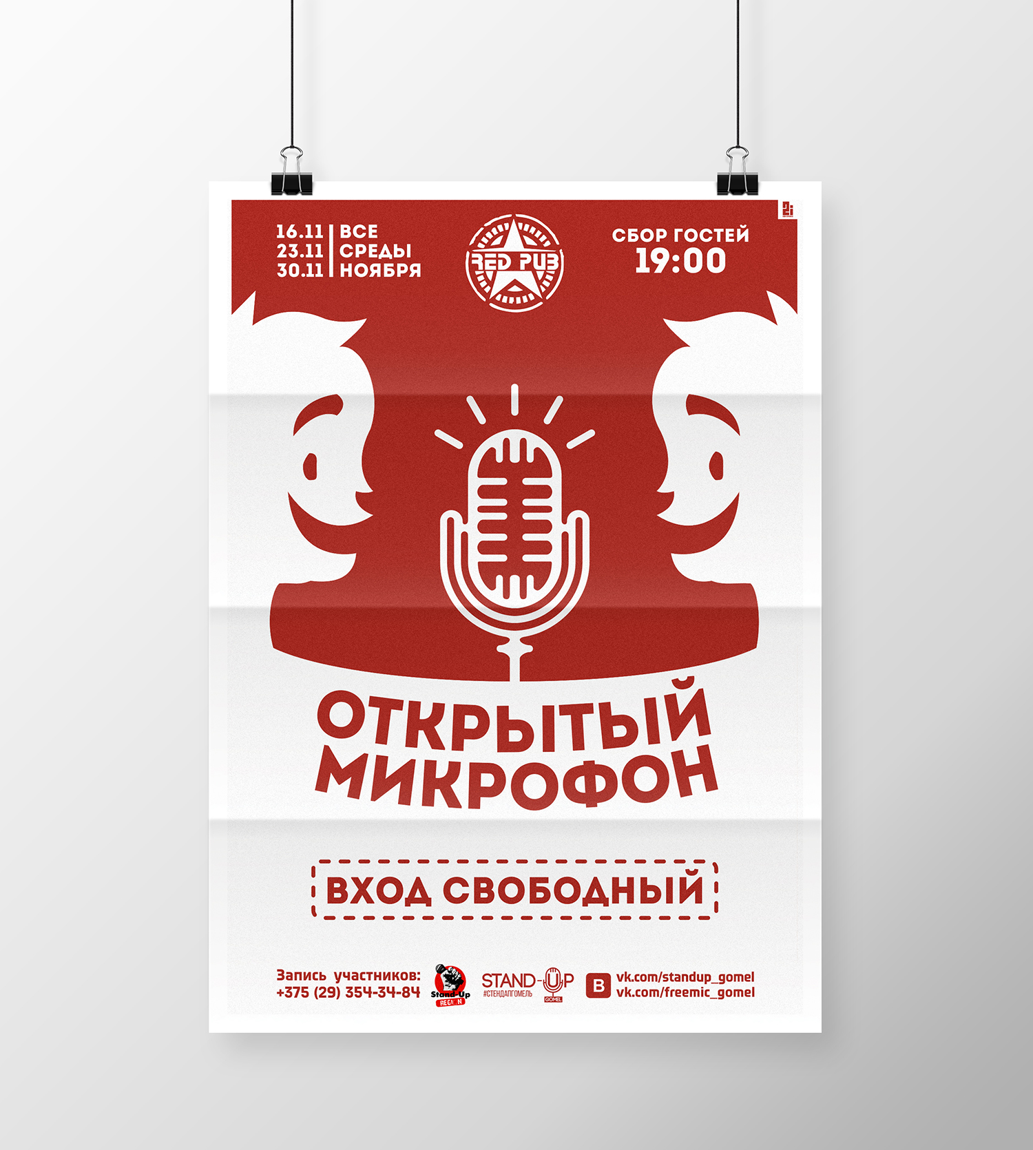 Афиша «Открытый микрофон» v2.0