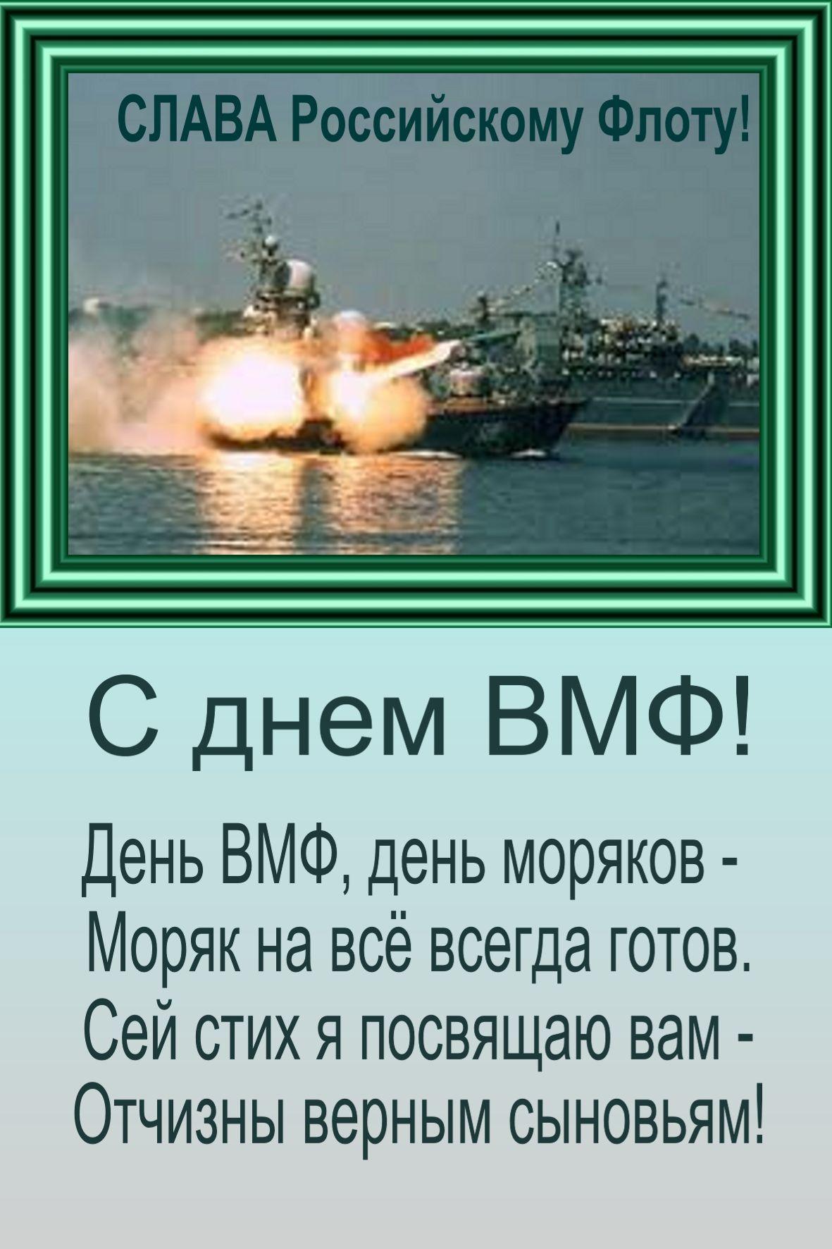 Открытка. Поздравляю с днем ВМФ! Моряк на все всегда готов!